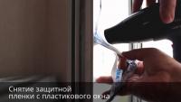 Как снять упаковочную пленку с окон
